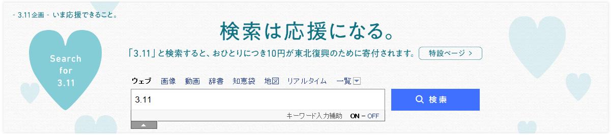 まりあの休日(震災から7年~いま私たちができること)