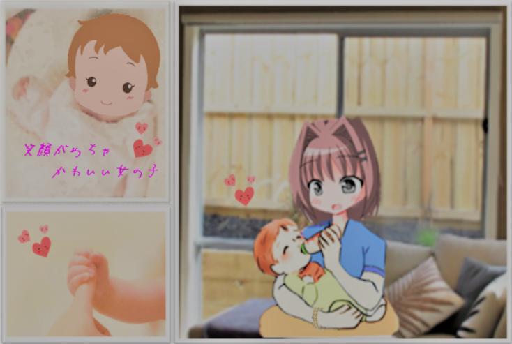 まりあの休日(屈託のない赤ちゃんの笑顔にメロメロでした)