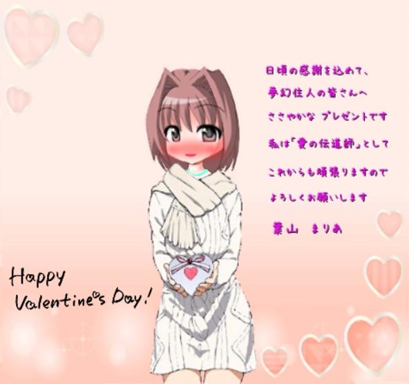 まりあの休日(2018年バレンタイン と My Birthday Party)