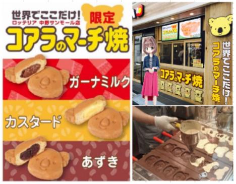 まりあの休日(お花見デートでコアラのマーチ焼とキンミヤ焼酎)