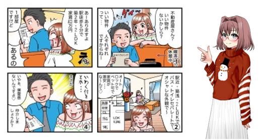 まりあの休日(私たちの新居が決まりそうです)