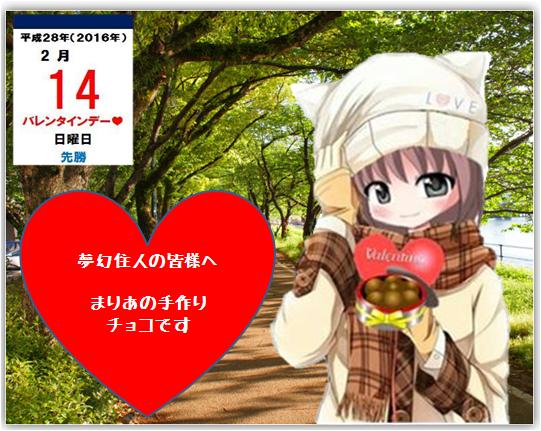 まりあの休日(バレンタインPGと誕生日パーティー)